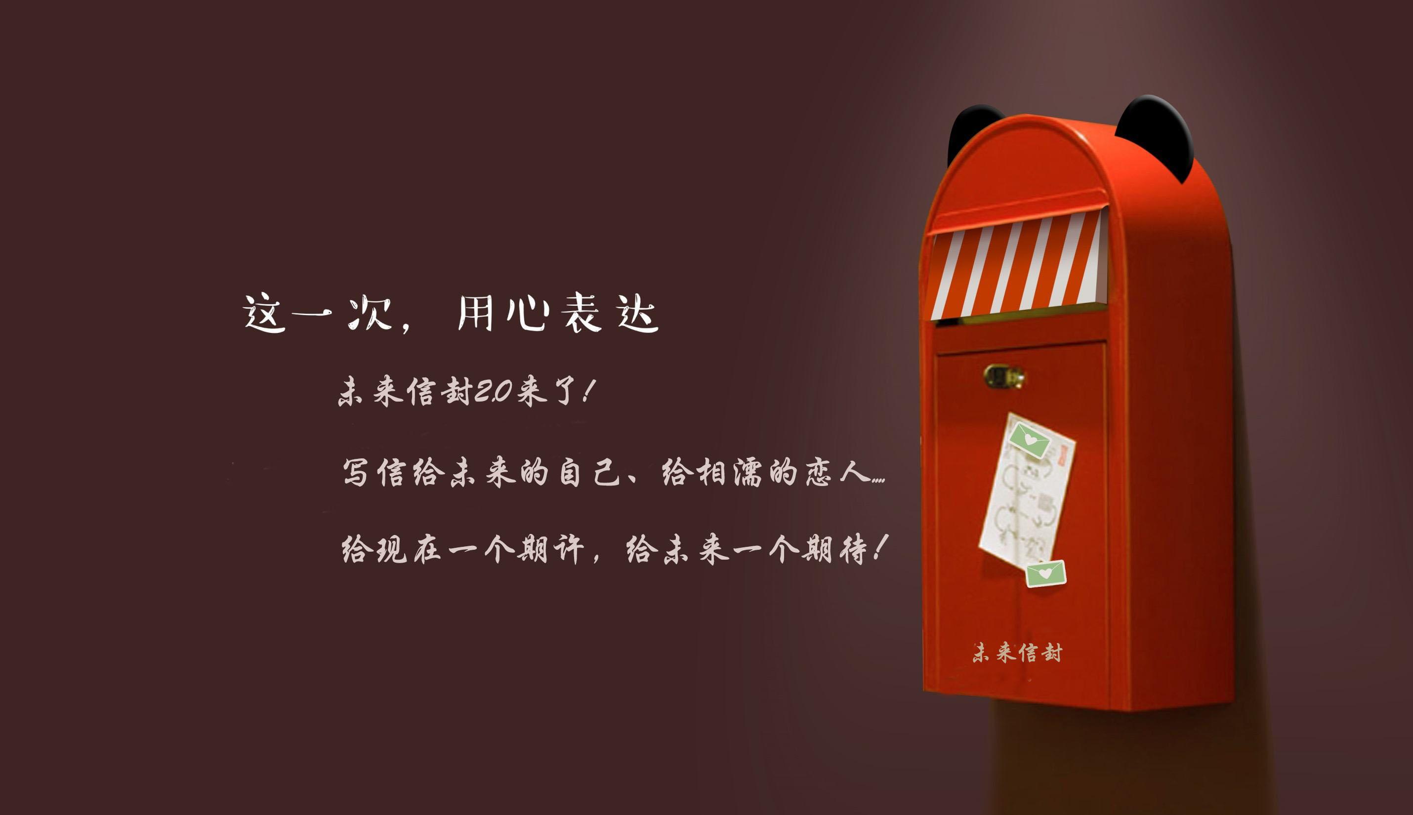 未来信封-给未来写封信